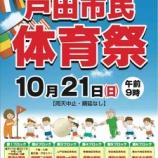 『戸田市市民体育祭 明日21日(日)午前9時より6地区別に開催します!』の画像
