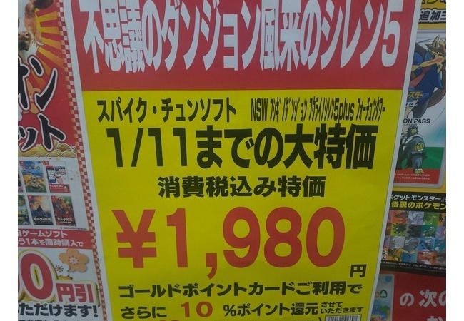 Switch『風来のシレン5+』新品6割引の1980円!!これ最安か?