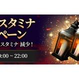 『【光を継ぐ者】「迷図」消費スタミナ減少キャンペーンのご案内』の画像
