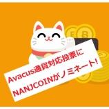 『朗報! アマゾンとの懸け橋! Avacus通貨対応投票にNANJCOINがノミネート 仮想通貨のすすめ 【NANJ】』の画像