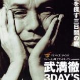 『フェニーチェ堺 グランドオープン presents 武満徹3DAY'S』の画像