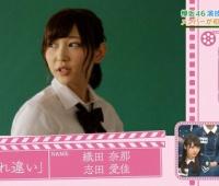 【欅坂46】志田愛佳の『すれ違い』シーンでの演技がリアルww【欅って、書けない?】
