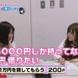『【乃木坂46】もしも北野日奈子に『一万円貸して』って言われたらどうする??』の画像