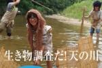『原始人の生活をやってみよう!』~「天の川で生き物調査」!8/9(土)開催!~