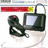 『【キャンペーン】先端可動式ビオスコープ「TA418MGシリーズ」@㈱イチネンTASCO(タスコ)様【測定機器】』の画像