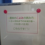 『【こよみよみ@千代田】2016年9月24日(土)のレポート』の画像