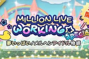 【ミリシタ】明日15時からイベント『MILLION LIVE WORKING☆ SPECIAL ~夢いっぱい!メルヘンアイドル物語~』開催!