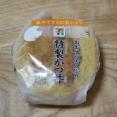 【激安速報】セブンイレブンがとうとう特製カツ丼を140円で販売してしまうwwwwwwww(画像あり)