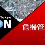 『『危機管理産業展(RISCONTOKYO)2011』出展のご案内』の画像