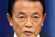 麻生元首相「日本人の底力を今こそ見せつけなければならない」