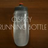 『トレランザック用に買ったオスプレーのボトルがとても良い。』の画像