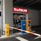 『地味に便利かも!ビックカメラの駐車場が店舗から直結になってた件』の画像