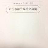 『<市議の活動>戸田市議会臨時会議案が届きました』の画像