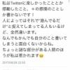 元HKT岡田栞奈ちゃん怪しいパリピ系DQNセレブ生活を批判されマジギレwww