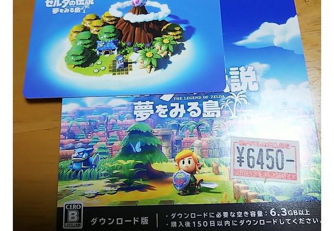 『ゼルダの伝説 夢をみる島』14.1万本の売上