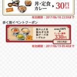 『吉野家スタンプキャンペーンで吉野家オリジナルグッズゲット作戦始動!スタンプ1個目ゲット!2017年夏!』の画像