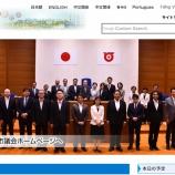 『戸田市議会ホームページがリニューアルされました。スマホやMacでも議会中継・録画動画を見ることができるようになりました。』の画像
