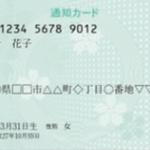 政府、マイナンバー「通知カード」廃止へ・・・