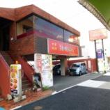 『中華料理 珍味軒@名古屋市南区豊田』の画像