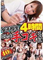 JK・女子校生の放課後 女子校生 まるっと手コキまみれ4時間
