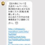 『「第29回大田原マラソン」忘れ物情報がアップされました』の画像