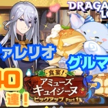 『【ドラガリ】レジェンド召喚「食宴!アミューズキュイジーヌ ピックアップ Part 1」を引いていく!』の画像