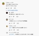 【朗報】youtubeユーザーさん 14年前のコメントに返信したらすぐ本人から返されるwwwwwww