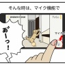 エフ漫画『見守りFurbo』<PR>