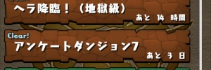 アンケートダンジョン7