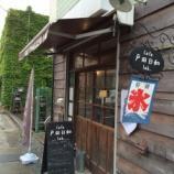 『戸田市内カフェリポート(第2回) Cafe 戸田日和 lab.さんで数量限定生いちごかき氷を食べました』の画像