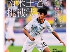 【 画像 】エルゴラ全国版表紙「U20日本代表・久保建英」!関西版表紙→