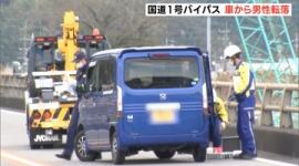 【静岡】父親の運転する車、助手席から後部座席に移動した際に落下して重体