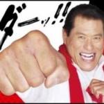 アントニオ猪木「北朝鮮の核実験は安倍のせい、日本が一方的に悪い!!」