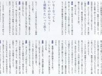 """【乃木坂46】最近の""""あしゅみな""""の関係性wwwwww"""
