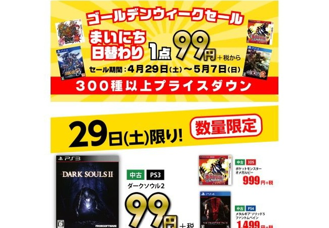 ゲオのGWセール開始!99円等今回はかなり安い!