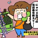 『公衆電話料金1回10円でしゃべり放題な時代』の画像