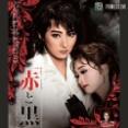 御園座公演『赤と黒』ポスター