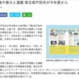 『(教育新聞)学習塾や東大と連携 埼玉県戸田市が今年度から』の画像