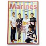 『千葉ロッテマリーンズ 「マリーンズレディースマガジン2015」配布』の画像
