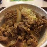 『【低糖質ダイエット】すき家の牛丼ライトを食べてみたよ!』の画像