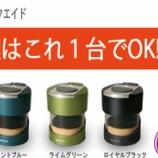 『防水フェア!補聴器、イヤホン乾燥器【クイックエイド】ネットでもお値打ちで販売しております!』の画像
