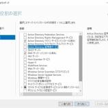 『(WindowsServer2016)RADIUSサーバを構築してみた ①     〜ActiveDirectory証明機関(ADCS)のインストール・設定〜』の画像