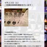 『本格焼酎Bar 二枚橋焼酎講座 4月23日(土)開催<10名限定>』の画像