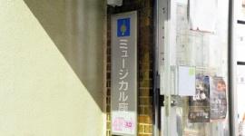 【埼玉】劇団の稽古でクラスター、関係者62人がコロナ感染…ミュージカル座