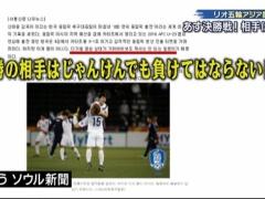 韓国メディアの過熱っぷりが凄い!「日本は野球でもしていろ」「日本にはジャンケンでも負けてはならない」