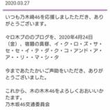 『【乃木坂46】公式サイト、なんだ!?この怪文書は・・・!!??』の画像