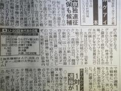 宇佐美×U20日本代表・久保、ドイツで運命の対戦へ!?
