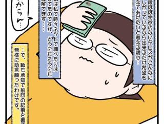 長男の誕生日プレゼント決定までの道のり(2/4)