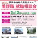 『(お知らせ)戸田中央総合病院グループ看護職就職相談会 3月12日に開催されます』の画像