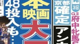 松本人志「R100」が想像を絶する大コケ、吉本興業の社内が大混乱 NMB48ステマも失敗
